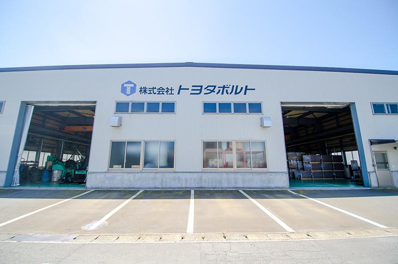 株式会社トヨタボルト(第二工場)